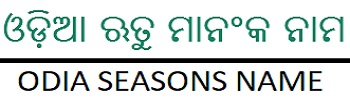 seasons name