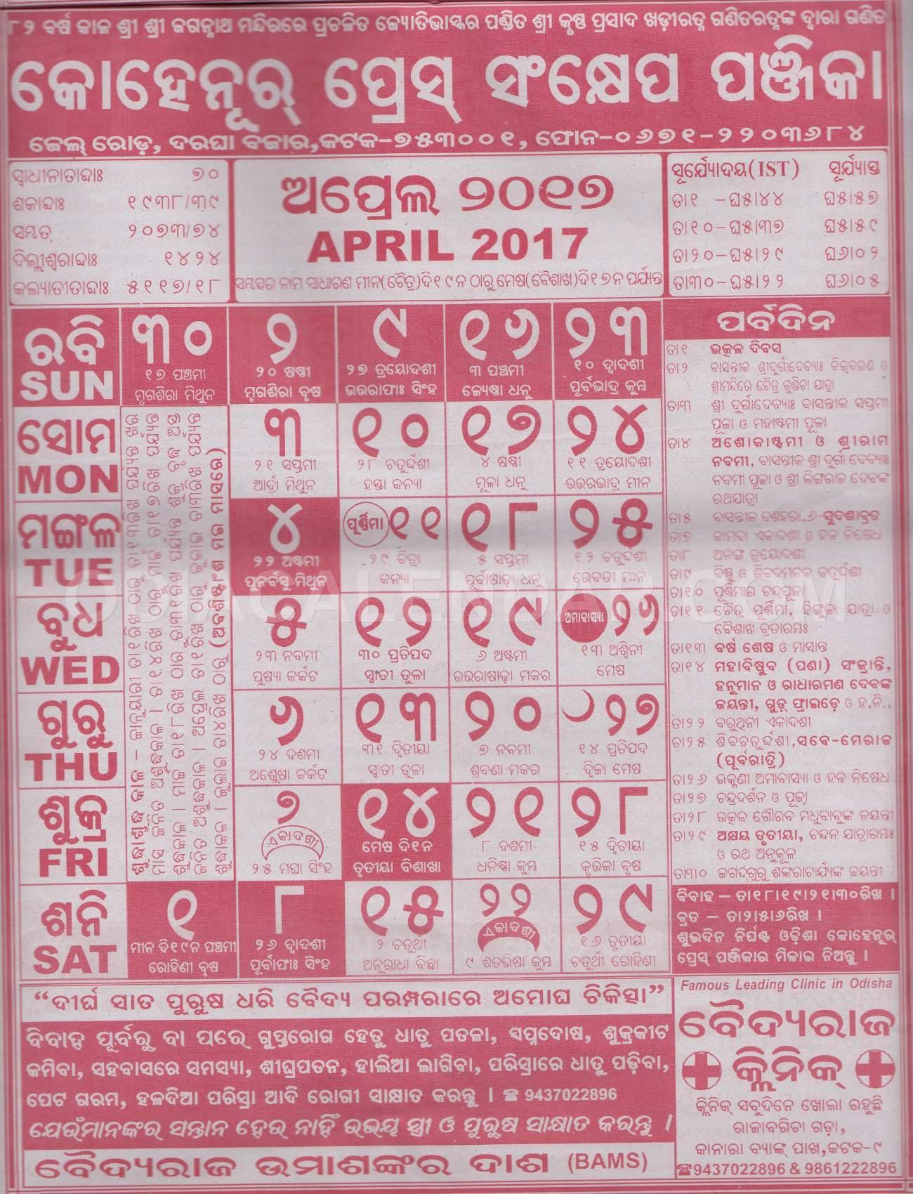 Oriya Calendar April
