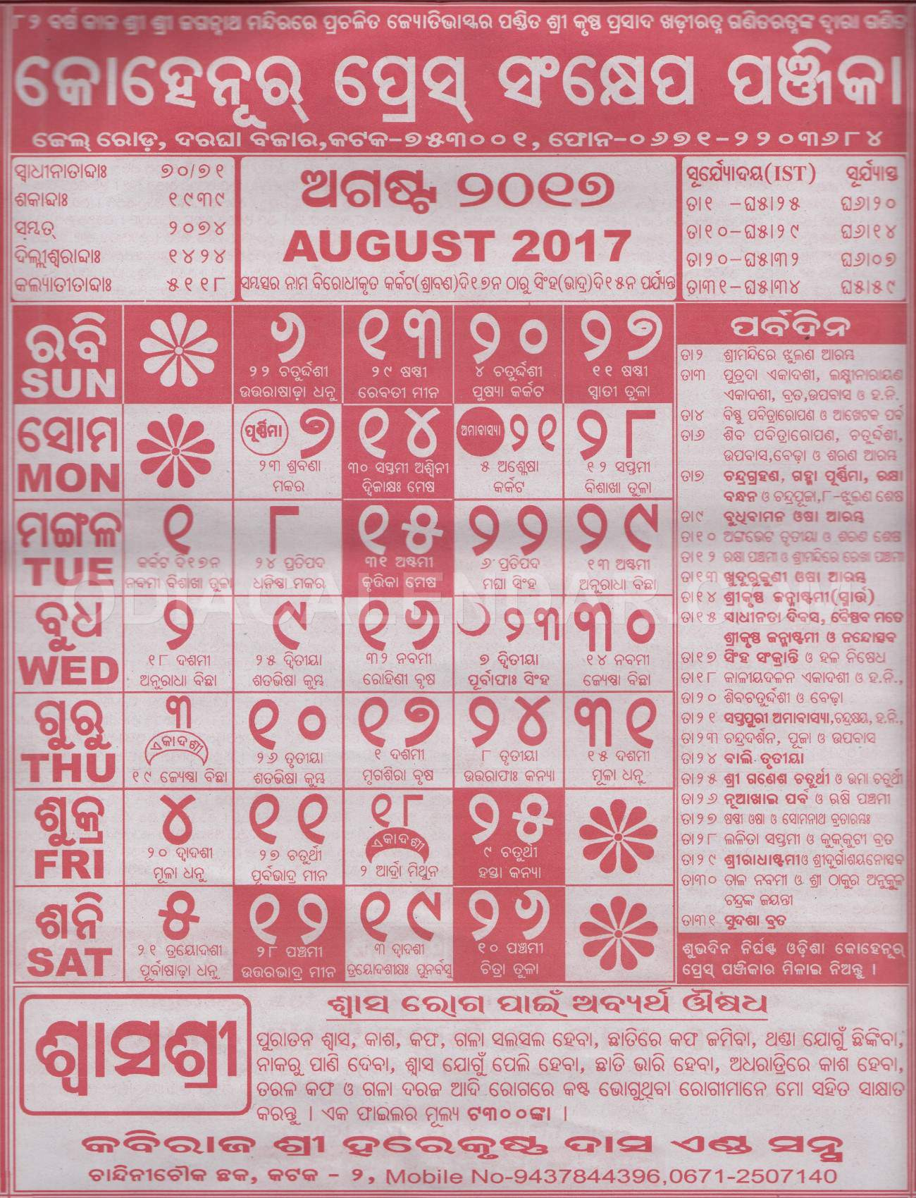 Oriya Calendar August