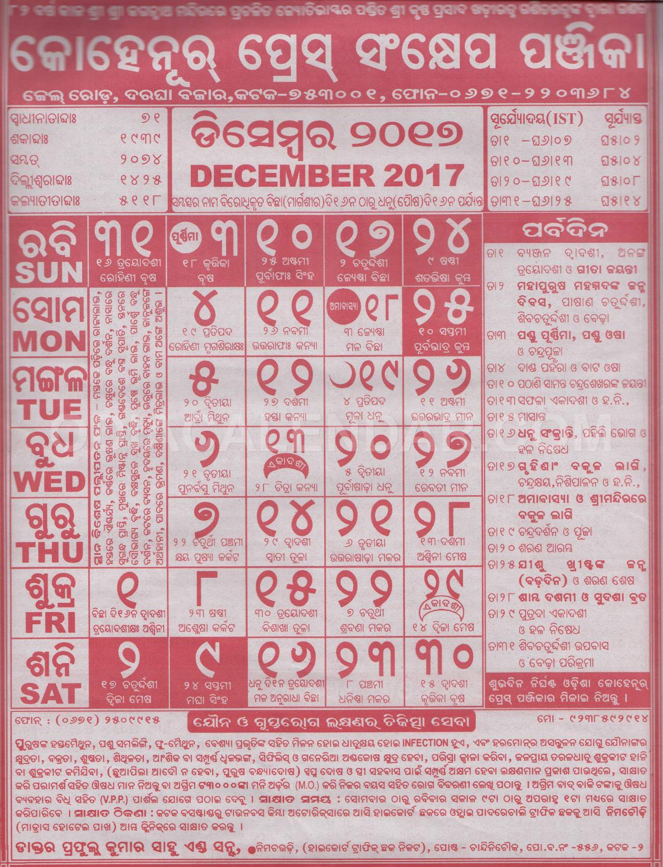 Oriya Calendar December