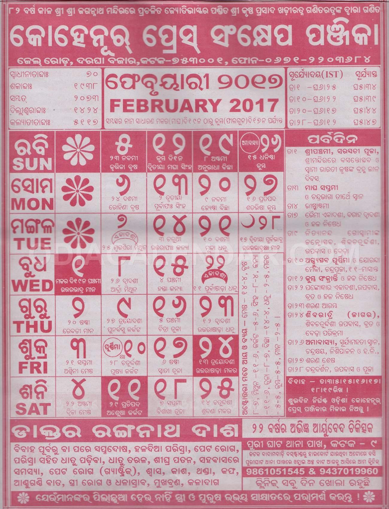 Oriya Calendar February