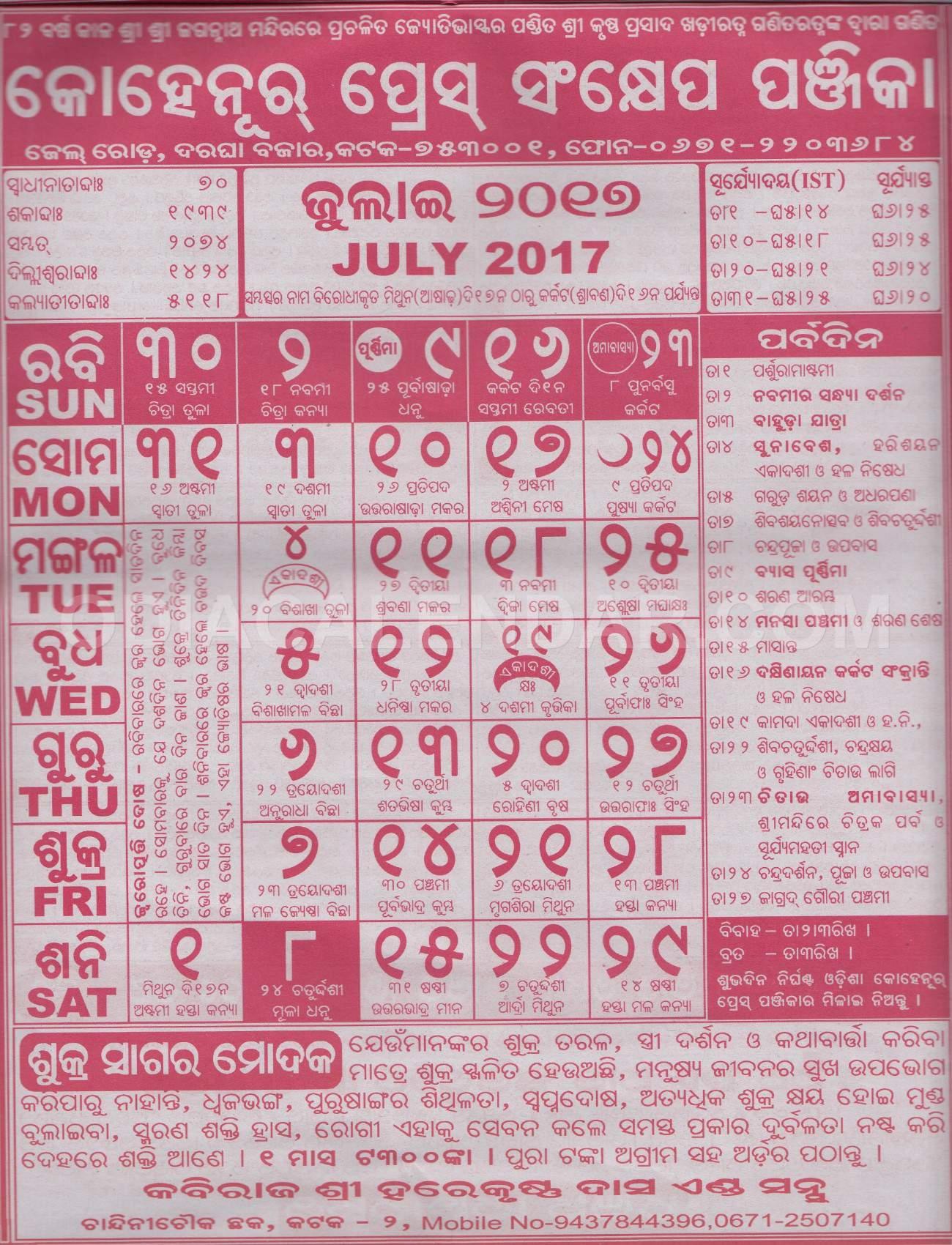 Oriya Calendar July