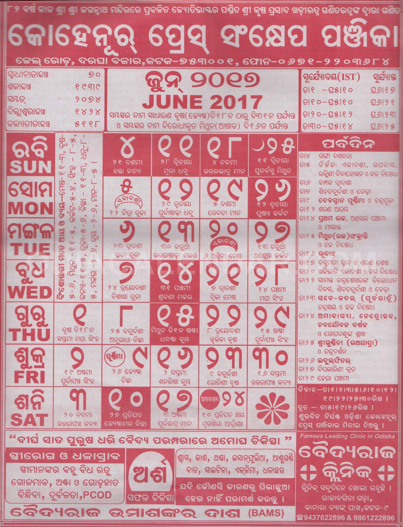Oriya Calendar June