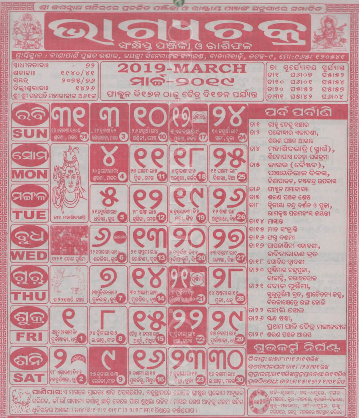 Odia Bhagyachakra Calendar 2019 March View And Download Free