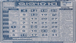 Odia Oriya Bhagyadeep Calendar 2019 View And Download Free
