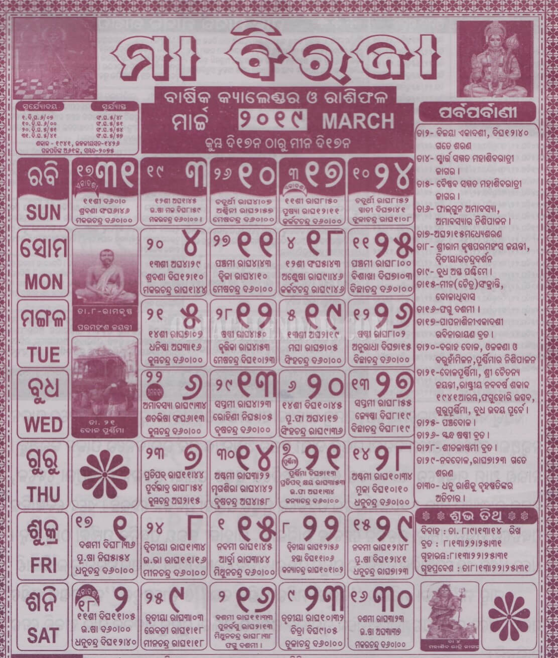 Odia Biraja Calendar 2019 March View And Download Free