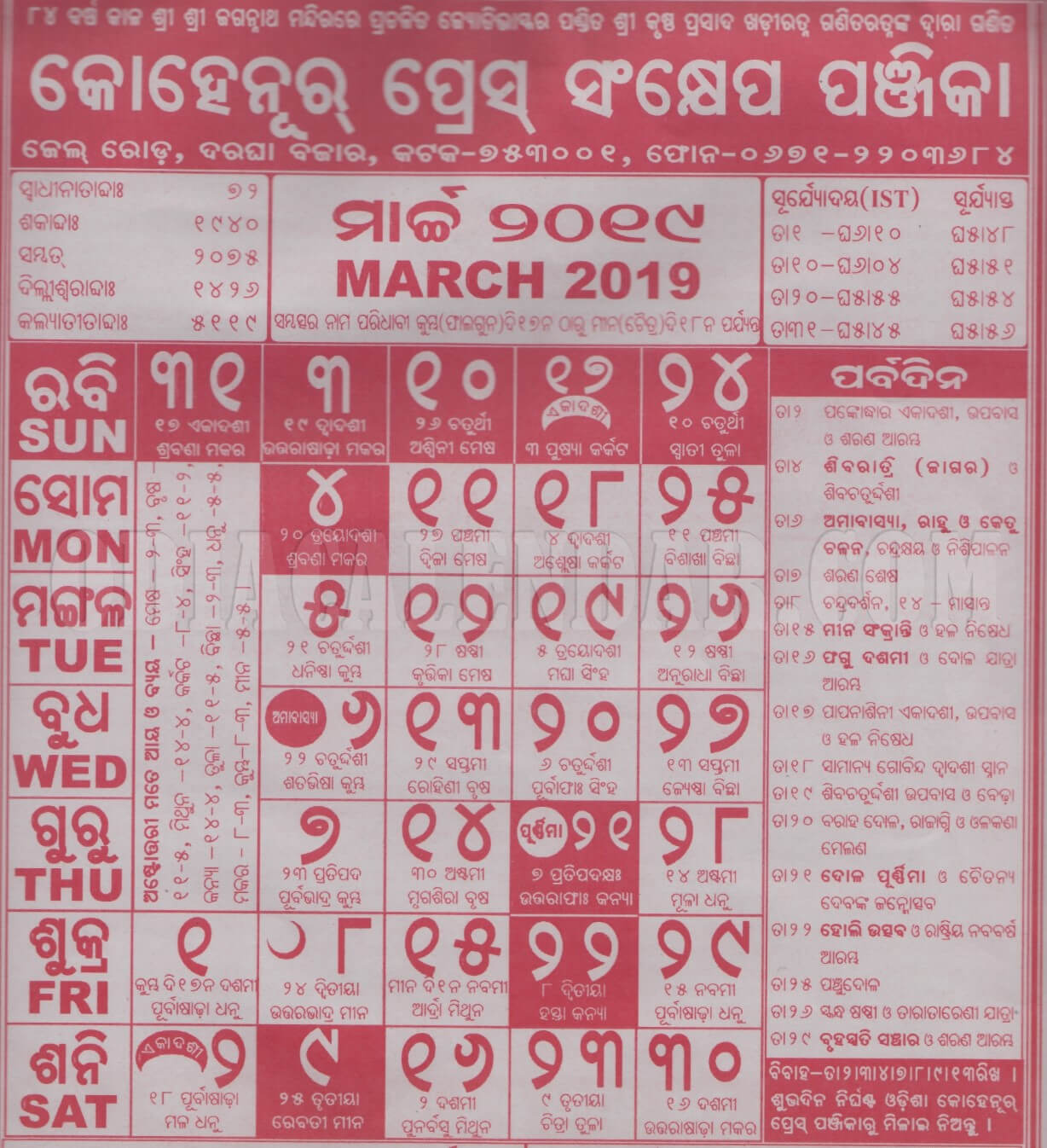 Odia Kohinoor Calendar 2019 March View And Download Free