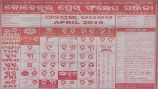 Odia Oriya Kohinoor Calendar 2019 View And Download Free