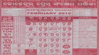 Calendar 2019 Kohinoor