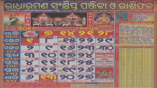 Radharaman Calendar 2019 April