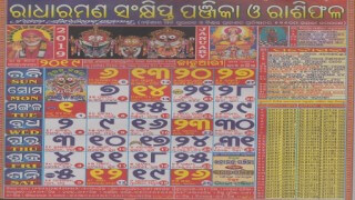 Radharaman Calendar 2019 January
