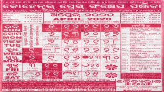 kohinoor calendar april 2020