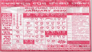 kohinoor calendar january 2020