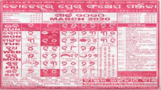 kohinoor calendar march 2020