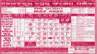 kohinoor calendar may 2020