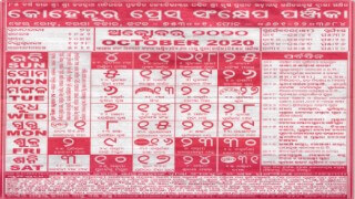 kohinoor calendar october 2020